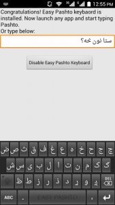 Easy Pashto Keyboard 3.0.5 APK Download Free 4
