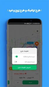 Balad 4.0.5 APK Free Download 4