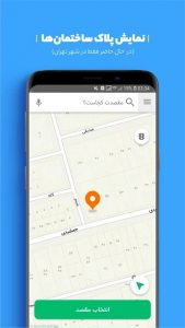 Balad 4.0.5 APK Free Download 1