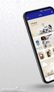 Soroush Messenger 3.13.0 APK Download Free 4