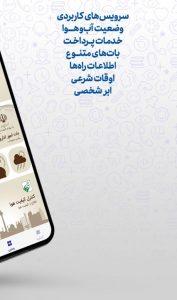 Soroush Messenger 3.13.0 APK Download Free 3