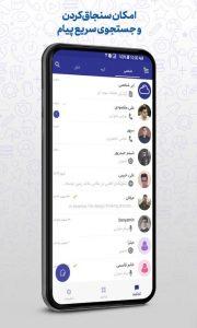 Soroush Messenger 3.13.0 APK Download Free 1