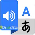 Free Download Hello Voice Translation 1.8 APK