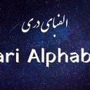 Learn Dari (Afghan Persian / Farsi) & Pashto Alphabet 2021-2022